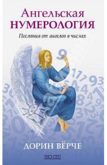 Ангельская нумерология. Послания от ангелов в числах развивающая книга умка детки в клетке со стихами c маршака