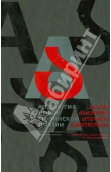 Бекишвили Теона, Бакурадзе Шалва, Барбакадзе Дато » Антология новой грузинской поэзии