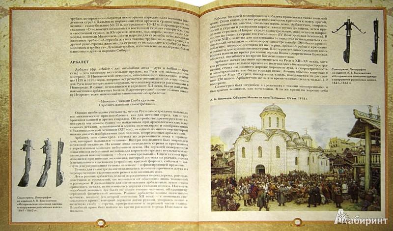 Иллюстрация 1 из 9 для Русское оружие   Лабиринт - книги. Источник: Лабиринт