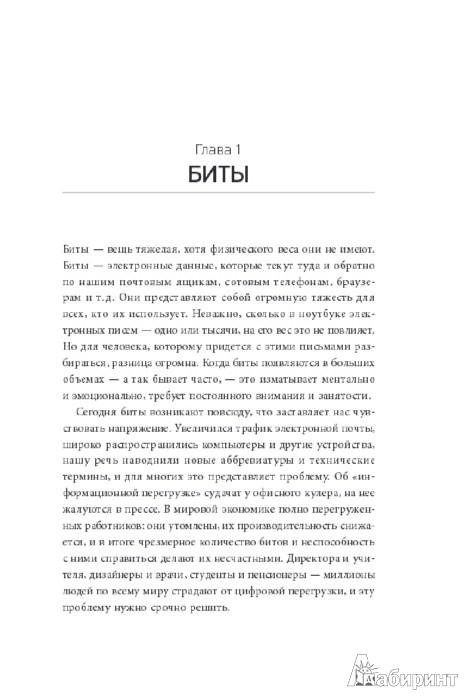 Иллюстрация 1 из 15 для Горшочек, не вари! Как обуздать бесконечный поток писем и задач - Марк Хёрст | Лабиринт - книги. Источник: Лабиринт