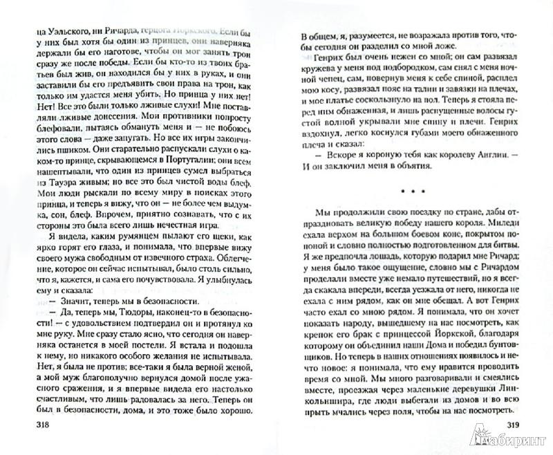Иллюстрация 1 из 7 для Первая роза Тюдоров, или Белая принцесса - Филиппа Грегори | Лабиринт - книги. Источник: Лабиринт