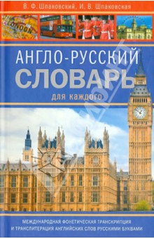 Англо-русский словарь для каждого
