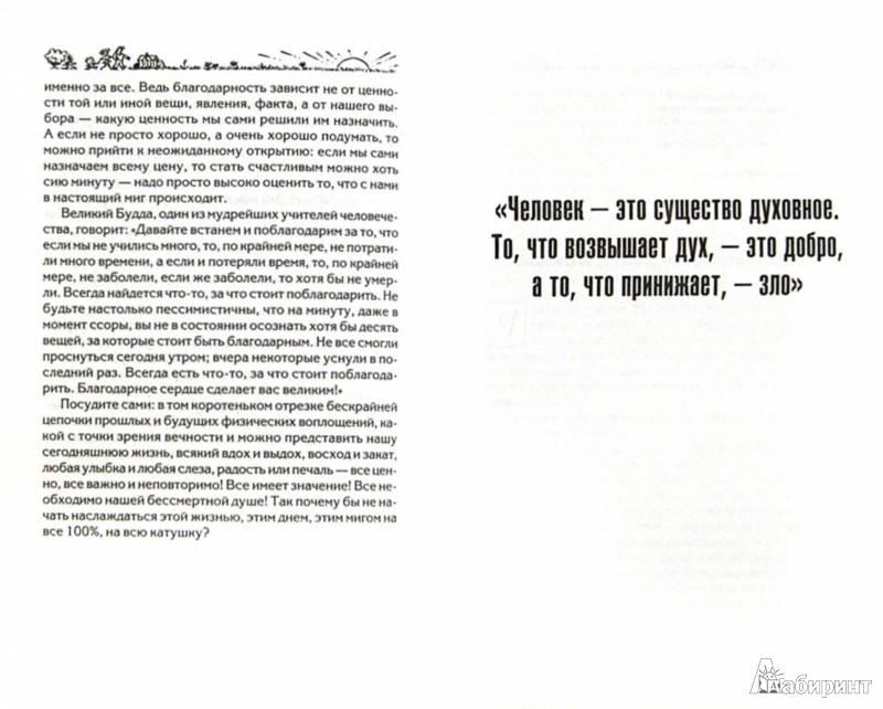 Иллюстрация 1 из 10 для Самоучитель духовного развития, Вы - не то, что с вами случилось, вы - то, чем вы решили стать - Александр Казакевич | Лабиринт - книги. Источник: Лабиринт