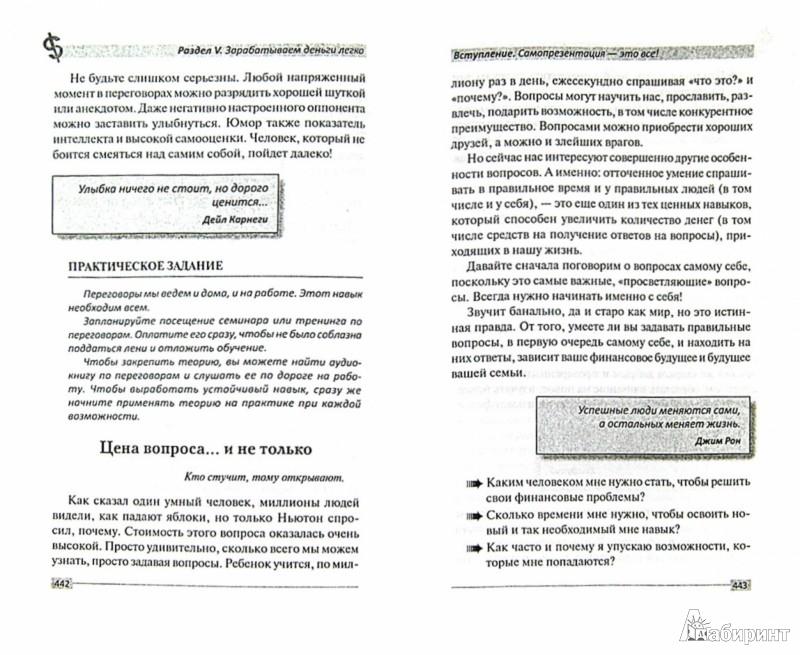 Иллюстрация 1 из 18 для Библия богатства - Александр Евстегнеев | Лабиринт - книги. Источник: Лабиринт