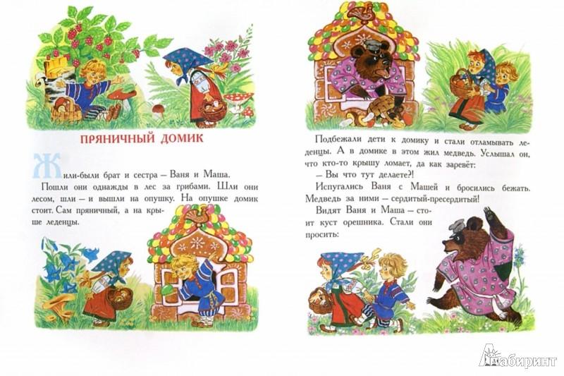 Иллюстрация 1 из 64 для Русские народные сказки | Лабиринт - книги. Источник: Лабиринт