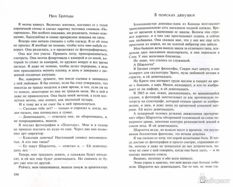 Иллюстрация 1 из 43 для Дым и зеркала - Нил Гейман | Лабиринт - книги. Источник: Лабиринт