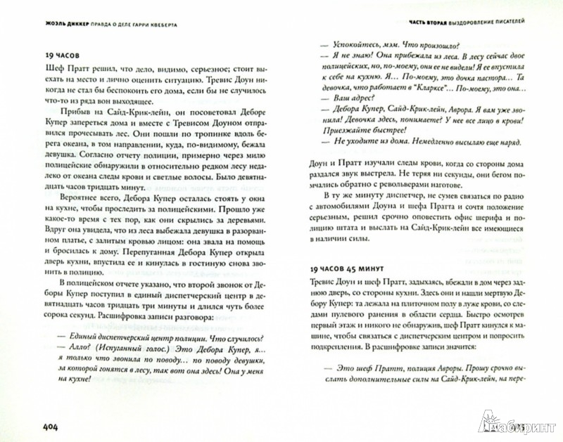 Иллюстрация 1 из 9 для Правда о деле Гарри Квеберта - Жоэль Диккер | Лабиринт - книги. Источник: Лабиринт