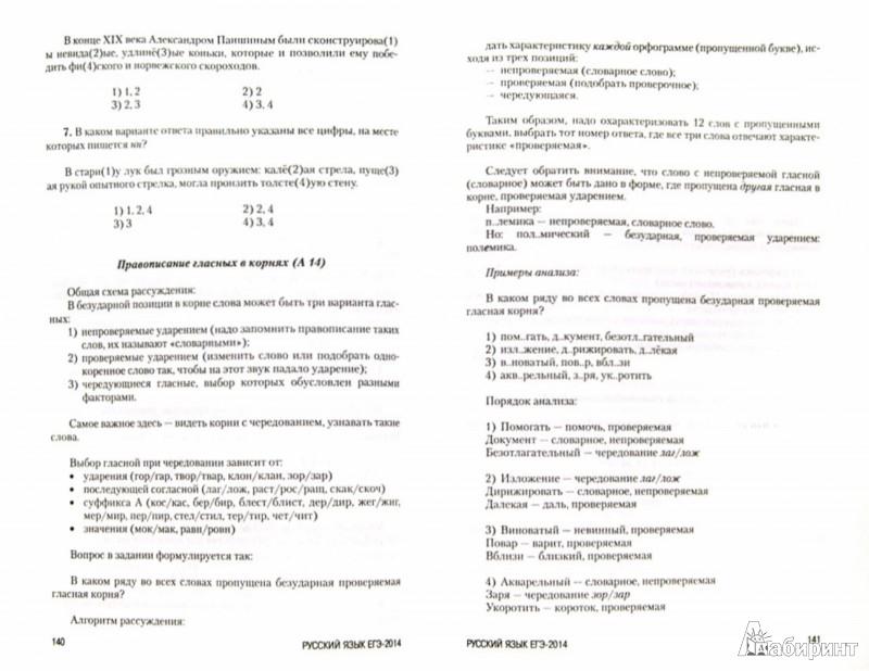Иллюстрация 1 из 6 для Русский язык. Полный курс подготовки к ЕГЭ (+CD) - Марина Загидуллина | Лабиринт - книги. Источник: Лабиринт