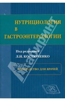 Нутрициология в гастроэнтерологии. Руководство для врачей