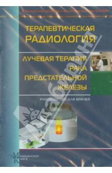 Терапевтическая радиология. Лучевая терапия рака предстательной железы. Руководство для врачей (СD)