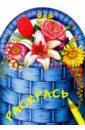 Раскрась букет цветов