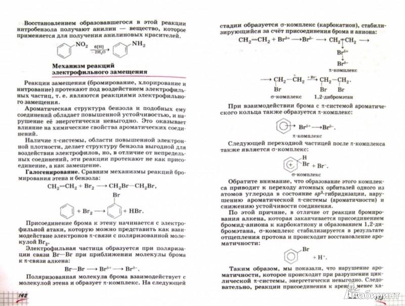 Иллюстрация 1 из 32 для Химия. 10 класс. Углубленный уровень. Учебник. Вертикаль. ФГОС - Габриелян, Пономарев, Остроумов   Лабиринт - книги. Источник: Лабиринт