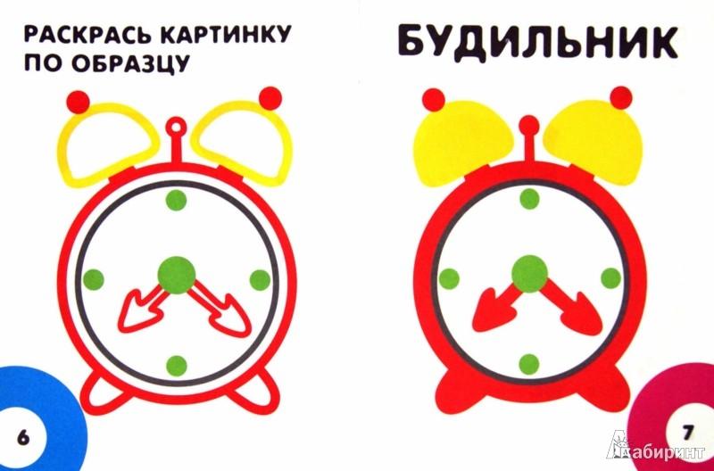 Иллюстрация 1 из 4 для Раскраски с подсказками. Зайчик | Лабиринт - книги. Источник: Лабиринт