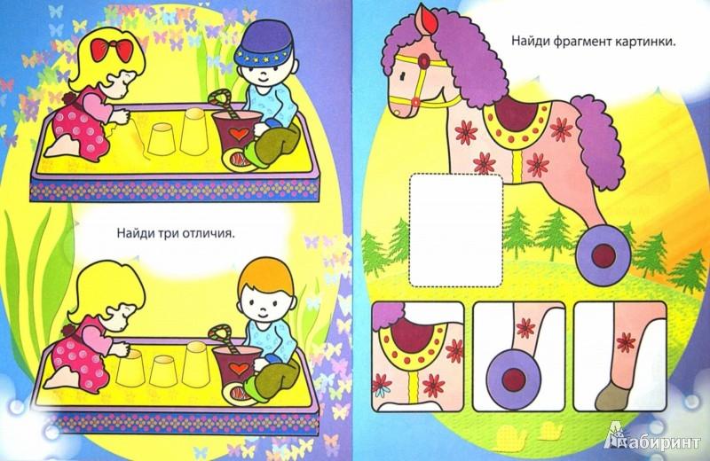 Иллюстрация 1 из 15 для Развиваем внимание - Татьяна Корнева | Лабиринт - книги. Источник: Лабиринт