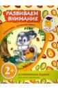 Корнева Татьяна Анатольевна Развиваем внимание