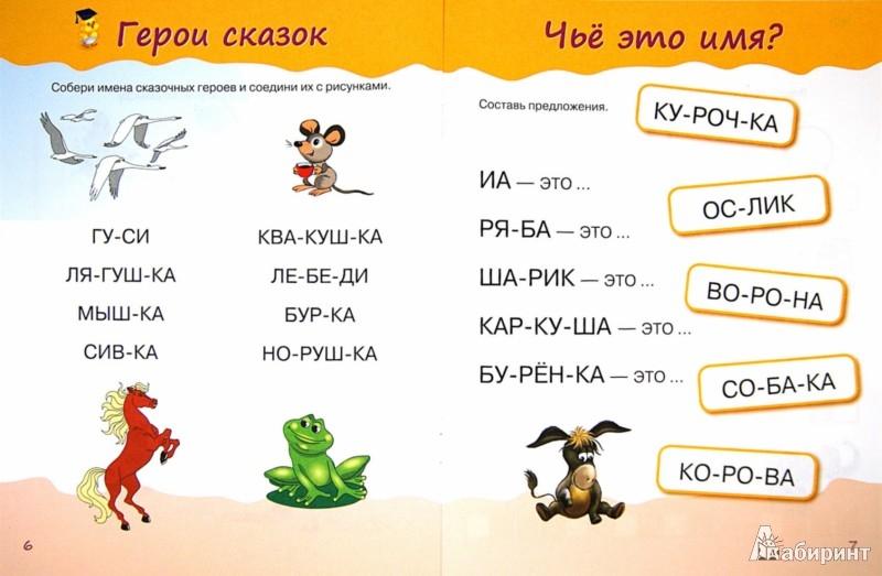 Иллюстрация 1 из 12 для Учимся читать. Слоги и слова - Екатерина Голицына | Лабиринт - книги. Источник: Лабиринт