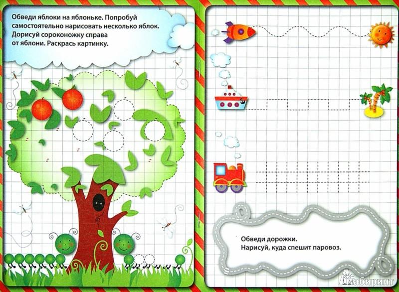 Иллюстрация 1 из 21 для Рисуем по клеточкам - Татьяна Корнева | Лабиринт - книги. Источник: Лабиринт