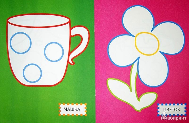 Иллюстрация 1 из 12 для Многоразовые раскраски (цыплята) | Лабиринт - книги. Источник: Лабиринт