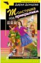 обложка электронной книги Толстушка под прикрытием