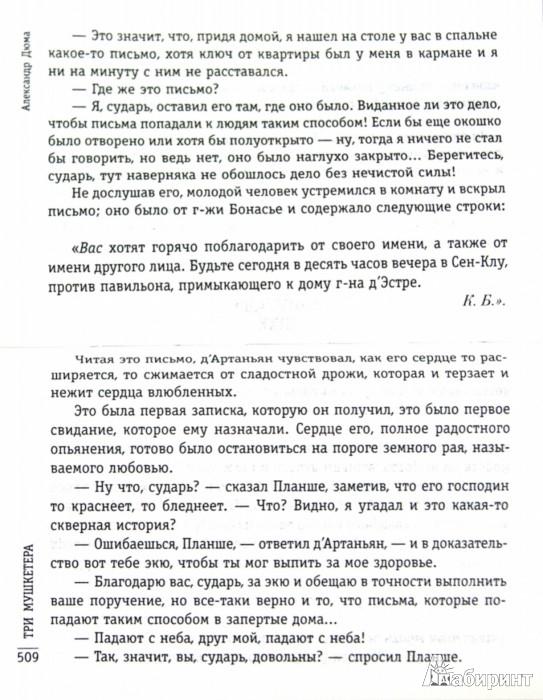 Иллюстрация 1 из 29 для Три мушкетера - Александр Дюма | Лабиринт - книги. Источник: Лабиринт