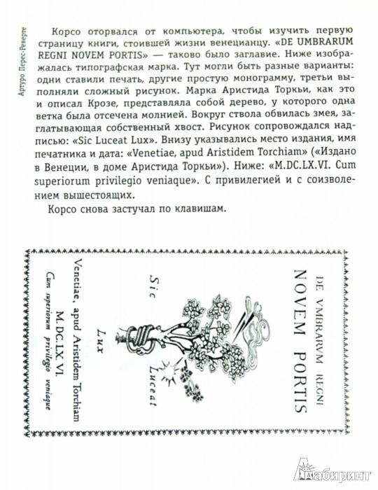 Иллюстрация 1 из 39 для Клуб Дюма, или Тень Ришелье - Артуро Перес-Реверте | Лабиринт - книги. Источник: Лабиринт