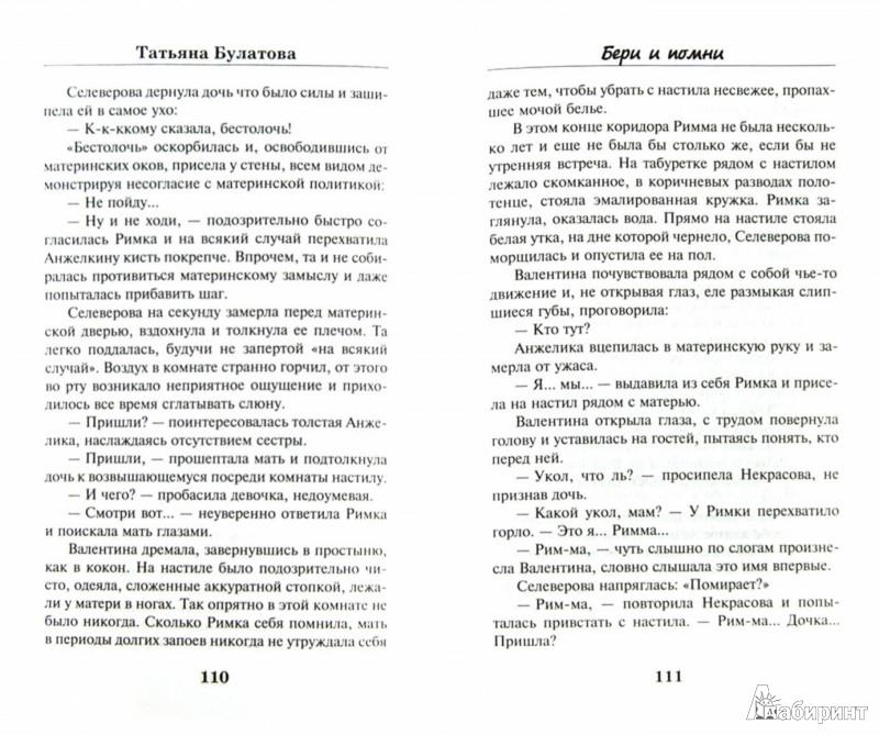 Иллюстрация 1 из 2 для Бери и помни - Татьяна Булатова | Лабиринт - книги. Источник: Лабиринт