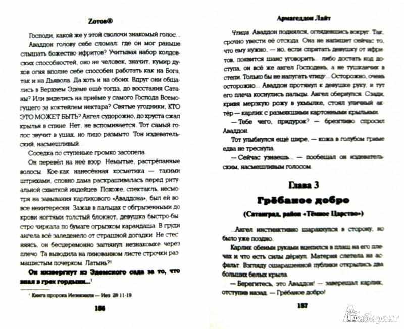 Иллюстрация 1 из 5 для Армагеддон Лайт - Георгий Зотов | Лабиринт - книги. Источник: Лабиринт