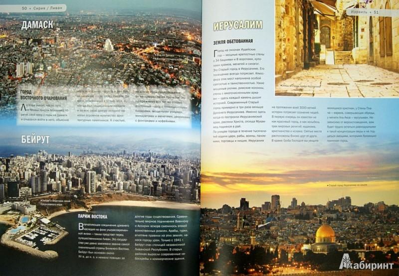 Иллюстрация 1 из 25 для 100 величайших городов мира - Мария Сидорова   Лабиринт - книги. Источник: Лабиринт