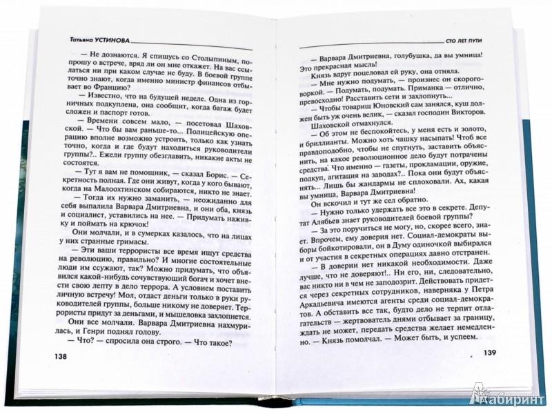 Иллюстрация 1 из 14 для Сто лет пути - Татьяна Устинова | Лабиринт - книги. Источник: Лабиринт