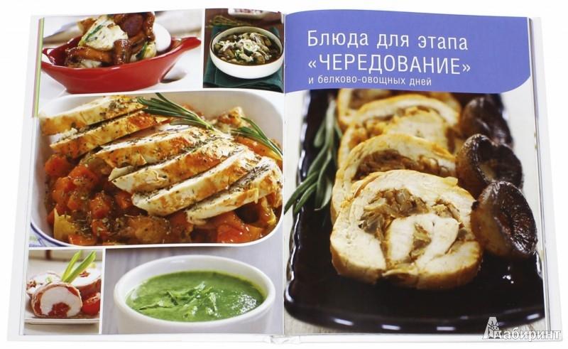 Иллюстрация 1 из 23 для Рецепты для мультиварки к диете Дюкан - Пьер Дюкан | Лабиринт - книги. Источник: Лабиринт