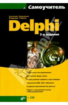 Самоучитель Delphi (+CD)