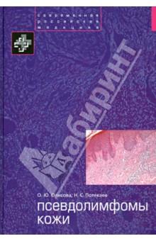 Псевдолимфомы кожи опухоли тела и шейки матки морфологическая диагностика и генетика практическое руководство