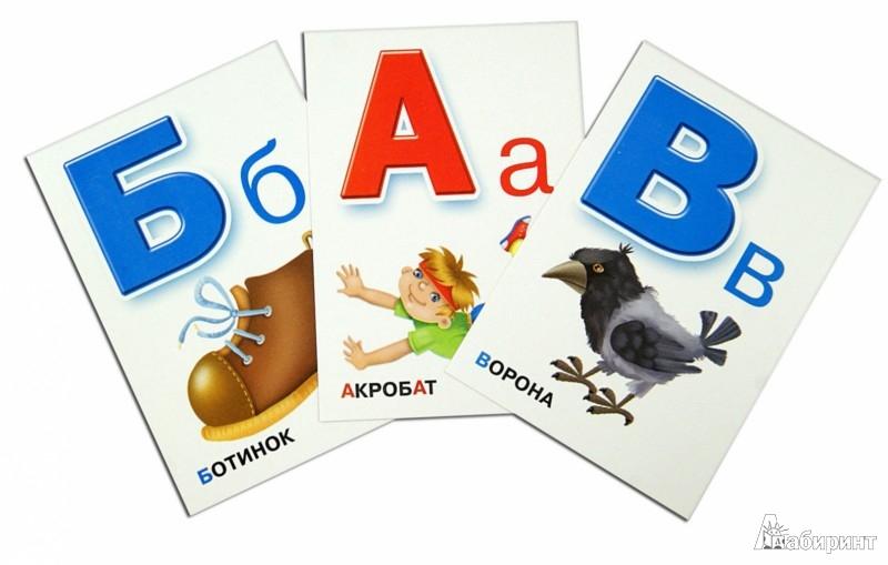 Иллюстрация 1 из 14 для Азбука. Карточки в картинках | Лабиринт - книги. Источник: Лабиринт