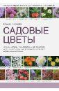 Пескова Ирина Садовые цветы цены онлайн