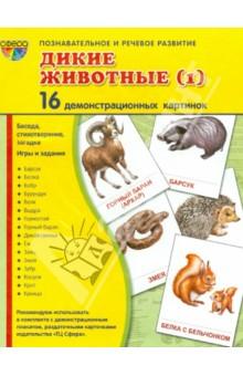 """Демонстрационные картинки """"Дикие животные-1"""" (16 картинок)"""