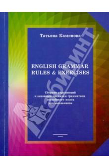 English Grammar Rules & Exercises. Сборник упражнений к основным правилам грамматики англ. языка