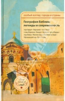 География Библии. Легенды и современность