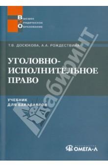 Уголовно-исполнительное право. Учебник для бакалавров с м зубарев в а казакова а а толкаченко уголовно исполнительное право
