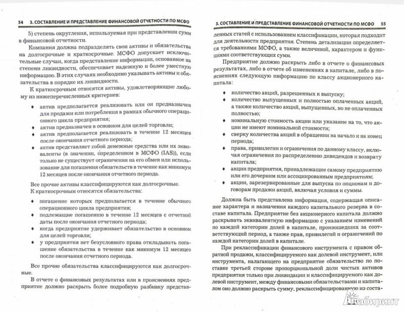 Иллюстрация 1 из 6 для МСФО: учет и отчетность: практическое руководство - Невешкина, Ремизова, Султанова | Лабиринт - книги. Источник: Лабиринт