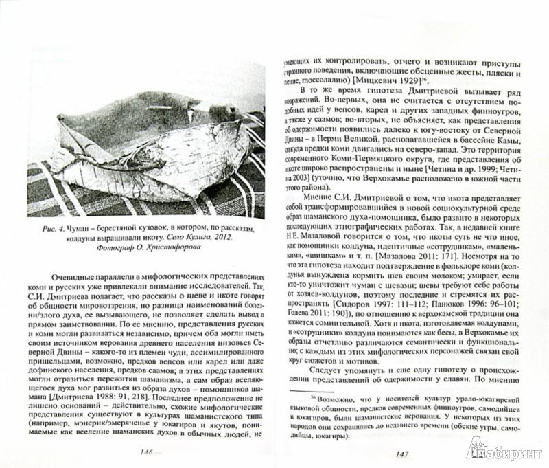 Иллюстрация 1 из 4 для Икота: Мифологический персонаж в локальной традиции - Ольга Христофорова   Лабиринт - книги. Источник: Лабиринт