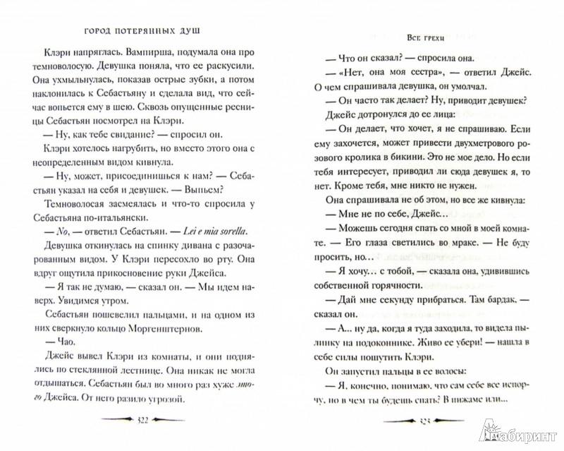 Иллюстрация 1 из 15 для Орудия смерти. Книга 5. Город потерянных душ - Кассандра Клэр | Лабиринт - книги. Источник: Лабиринт