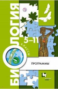 Биология. 5-11 классы. Программа. ФГОС (+CD)