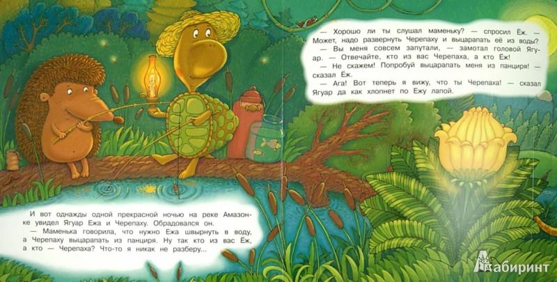 Иллюстрация 1 из 13 для Как появились броненосцы? - Редьярд Киплинг | Лабиринт - книги. Источник: Лабиринт