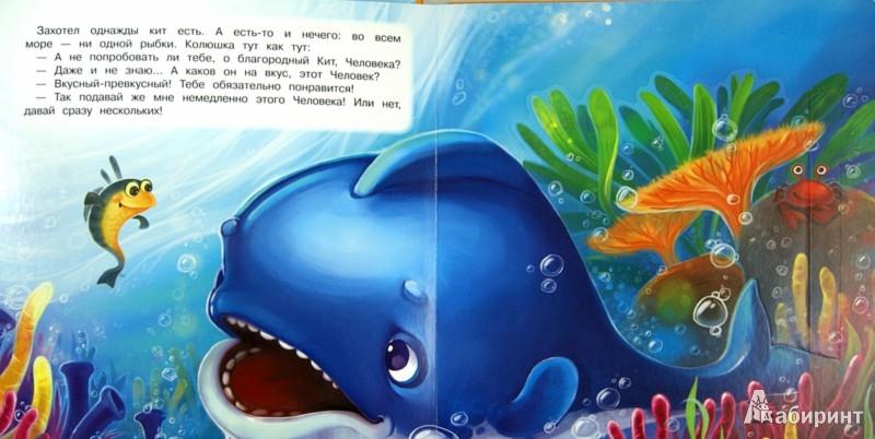 Иллюстрация 1 из 16 для Почему кит ест мелкую рыбешку? - Редьярд Киплинг | Лабиринт - книги. Источник: Лабиринт