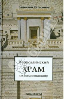 Иерусалимский храм как финансовый центр валентин катасонов иерусалимский храм как финансовый центр