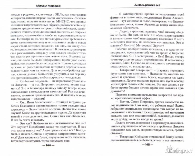 Иллюстрация 1 из 5 для Дизель решает все - Михаил Маришин | Лабиринт - книги. Источник: Лабиринт