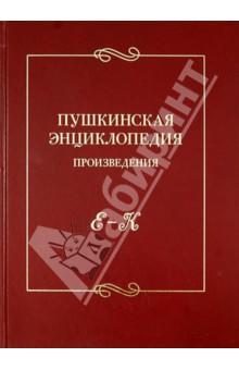 Пушкинская энциклопедия. Произведения. Выпуск 2. Е-К