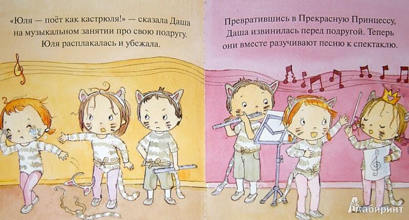Иллюстрация 1 из 13 для Как Даша научилась дружить | Лабиринт - книги. Источник: Лабиринт