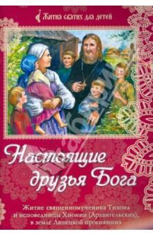 Купить Настоящие друзья Бога, Приход Хр. Святаго Духа сошествия на Лазаревском кладбище, Религиозная литература для детей