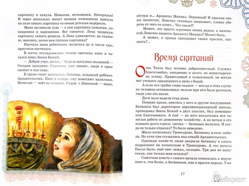Иллюстрация 1 из 10 для Настоящие друзья Бога | Лабиринт - книги. Источник: Лабиринт